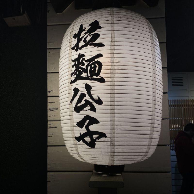 台北拉麵-拉麵公子