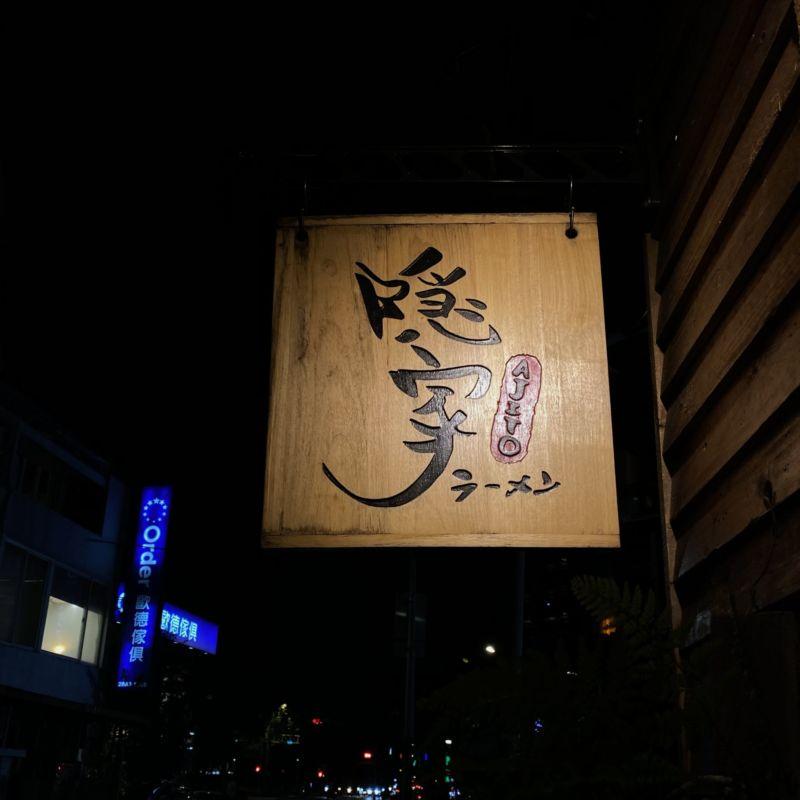 台北拉麵-隱家-士林店