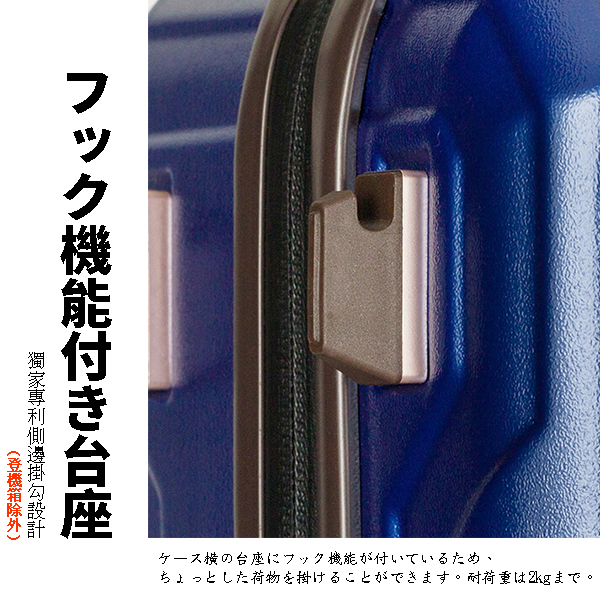 側邊小物掛勾 日本行李箱 日本品牌LEGEND WALKER