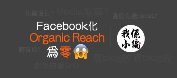 post_organicreach0