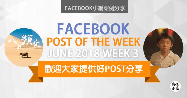 WeeklyPost_25JUNE2018_1.png