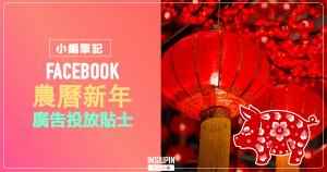 農曆新年廣告投放貼士