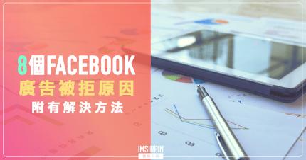 8個Facebook廣告被拒原因