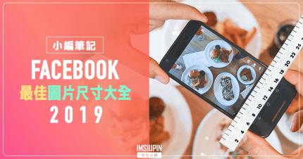 Facebook 最佳圖片尺寸大全 2019