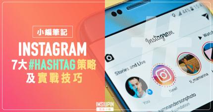 Instagram 7大 #Hashtag 策略及實戰技巧