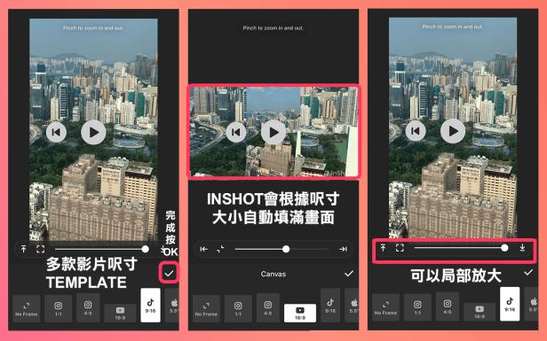 InShot 影片剪接App教學04