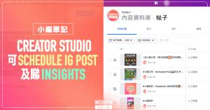 Facebook Creator Studio 是官方免費工具可以 Schedule IG Post 及看到 Insights。