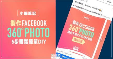 我係小編分享返用 Desktop Photoshop 極快做到 Facebook 360 Photo 的方法