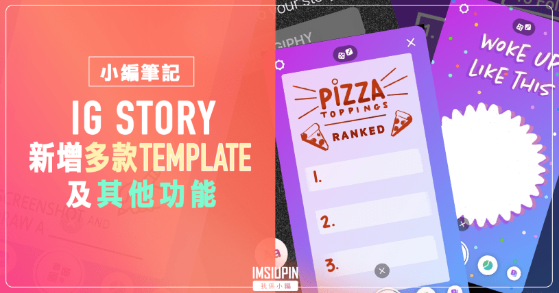 Instagram Story 新功能提供多個 Template 提供多個靈感給大家更快捷地製作 IG Story