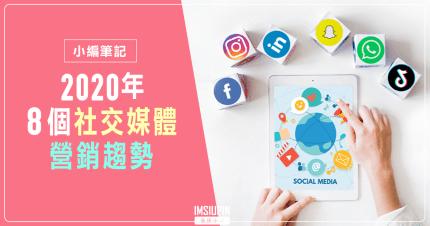 2020年8個社交媒體營銷趨勢
