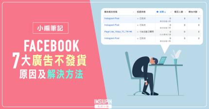 Facebook 廣告7大不發貨原因