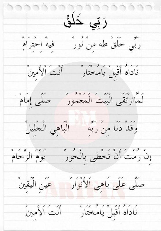 Lirik Antal Amin : lirik, antal, Lirik, Mabruk, Mabruk., Latin, [Lengkap]