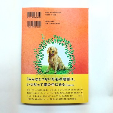 """The back cover of the children's novel """"Hello, My Friends"""" authored by Junko Oya"""
