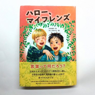 """The Front Cover of the Children's Novel """"Hello, My Friends"""" authored by Junko Oya"""