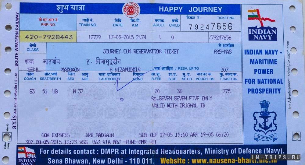 Ito ay kung ano ang tiket para sa Goa Express tren sa ruta Goa - Delhi, binili sa Tourist Railway Office ng Goa.