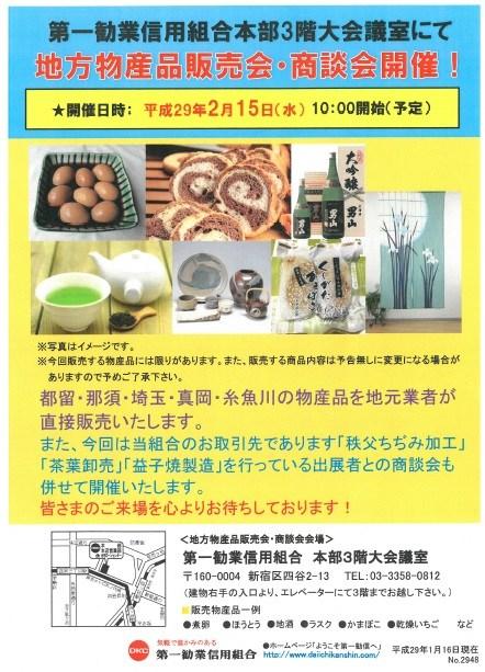 地方物産品販売会・商談会開催!