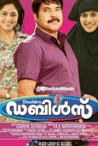 Doubles (Malayalam)