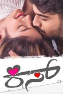 Kiss (Kannada)