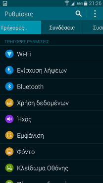 galaxy_s5_in2mobile_settings_view