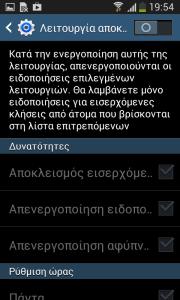 grand_neo_i9060_blocking_mode