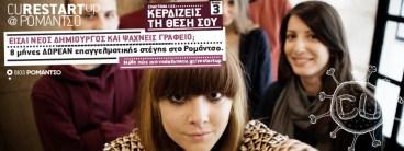 Vodafone: Παράταση του διαγωνισμού CU Restart Up@Ρομάντσο