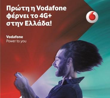 Vodafone: Φέρνει πρώτη στην Ελλάδα το 4G+