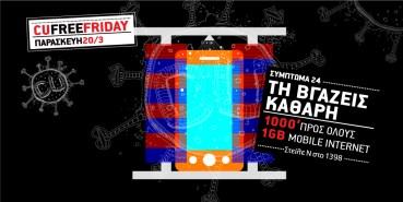 Vodafone: CU Free Friday και τη βγάζεις καθαρή!