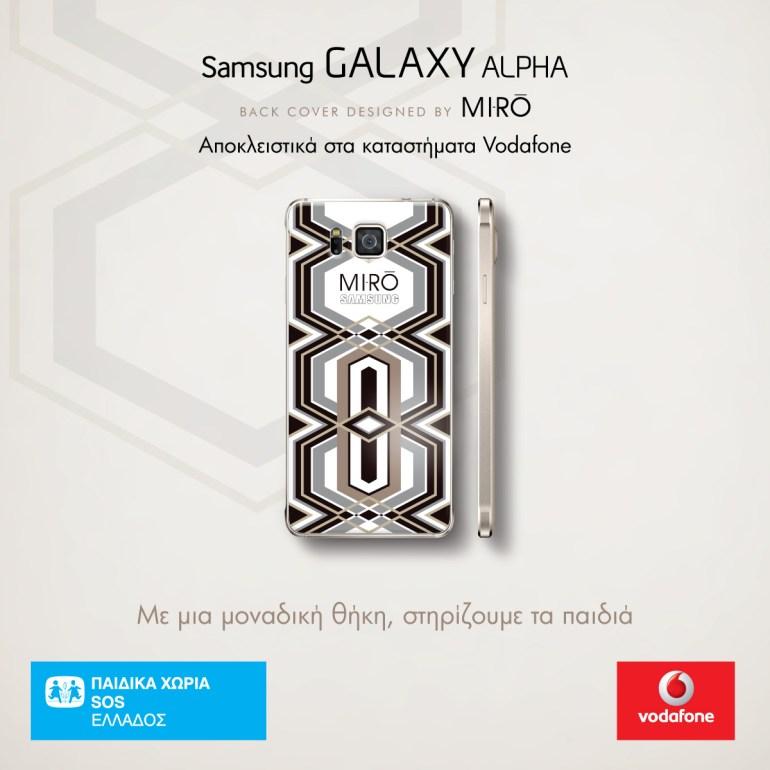 Οι Mi-Ro σχεδιάζουν για το Samsung Galaxy Alpha
