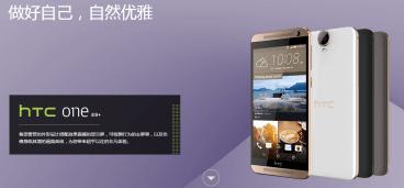 HTC One E9+: Επίσημα στο Site της εταιρείας.