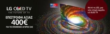 LG: Δωροεπιταγή με την αγορά κάθε τηλεόρασης LG τεχνολογίας UHD & OLED