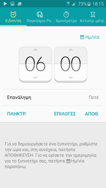 galaxy-s6-in2mobile-clock (1)