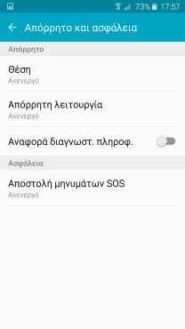 galaxy-s6-in2mobile-device-settings (4)