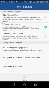 huawei-p8-lite-in2mobile-battery (4)