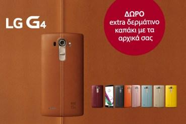 Η LG κάνει δώρο με κάθε LG G4 ένα δερμάτινο καπάκι με χαραγμένα τα αρχικά του ιδιοκτήτη του