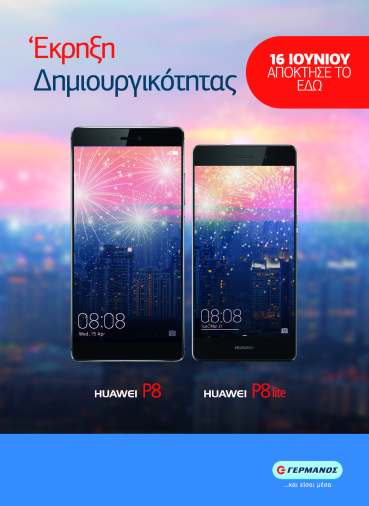 Cosmote: Γνωρίστε τα Huawei P8 και P8 Lite
