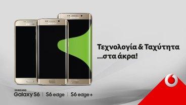 Το νέο Samsung Galaxy S6 edge+  έρχεται στη Vodafone