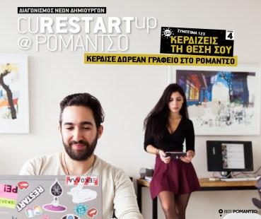 Σημαντική αύξηση συμμετοχών στο δ' γύρο του διαγωνισμού  νεανικής επιχειρηματικότητας CU Restart Up@Ρομάντσο