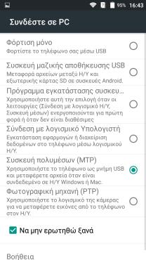 Screenshot_2016-01-17-16-43-49