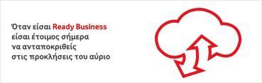 Vodafone Business Cloud: Οικονομία, ευελιξία και παραγωγικότητα για την ελληνική επιχείρηση
