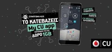 My CU App αποκλειστικά για CU συνδρομητές  και 1GB δώρο για όσους το κατεβάσουν