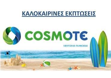 Καταστήματα COSMOTE: Μοναδικές καλοκαιρινές εκπτώσεις