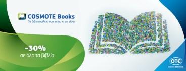 30% έκπτωση στα βιβλία τον Νοέμβριο από το Cosmotebooks.gr