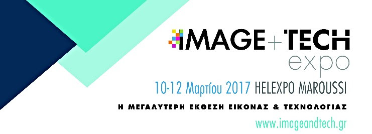 Image + Tech Expo 10 έως 12 Μαρτίου 2017