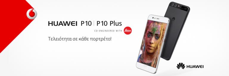 H νέα σειρά Huawei P10 ήρθε στη Vodafone