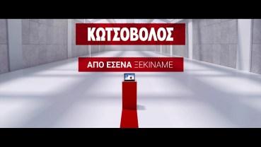 «Από εσένα ξεκινάμε» στην Κωτσόβολος