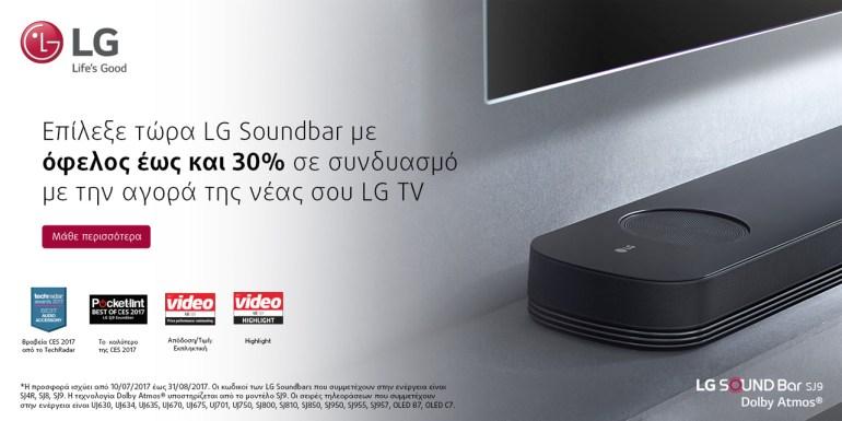 Έως και 30% όφελος στα LG Sound bars με τη αγορά  μιας LG τηλεόρασης