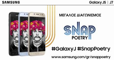 Snap Poetry: Διαγωνισμός για τα ολοκαίνουρια Galaxy J5 και J7