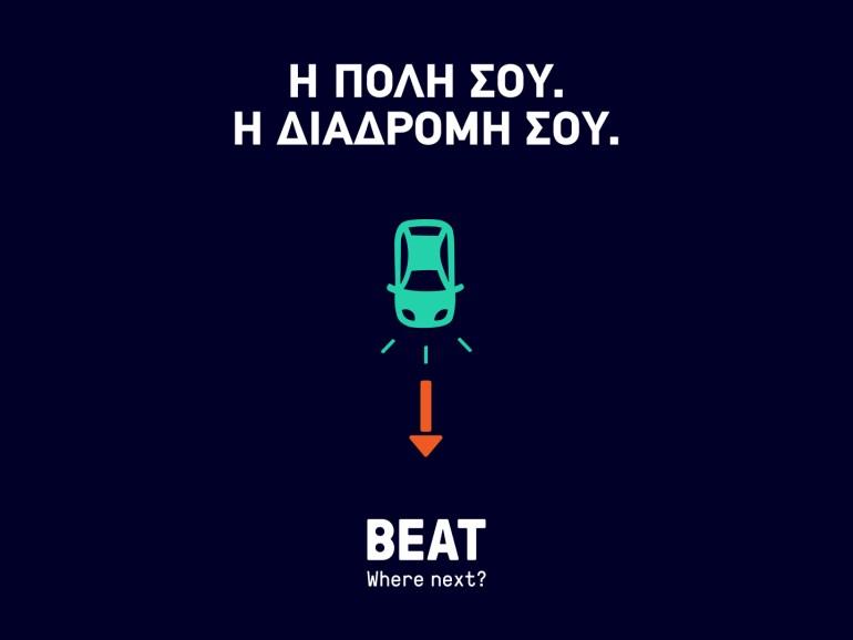 Το TaxiBeat άλλαξε. Καλοσωρίστε το Beat!