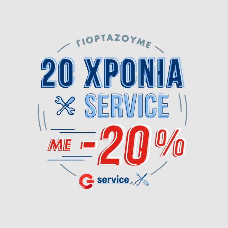 Καταστήματα ΓΕΡΜΑΝΟΣ: προσφορά -20% στο service  για Smartphones & Tablets