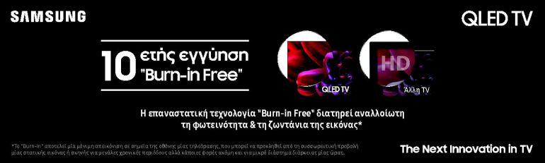 "Samsung : 10ετής εγγύηση ""Burn-In Free"" στις QLED τηλεόρασεις"